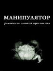 Книга Манипулятор. Глава 001 (СИ) автора Дима Сандманн