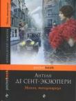 Книга Манон, танцовщица автора Антуан де Сент-Экзюпери