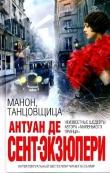 Книга Манон, танцовщица (сборник) автора Антуан де Сент-Экзюпери