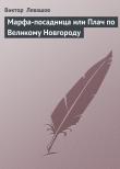 Книга Марфа-посадница или Плач по Великому Новгороду автора Виктор Левашов