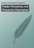 Книга Марфа-посадница, или Покорение Новагорода автора Николай Карамзин