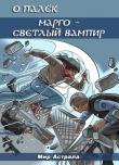 Книга Марго – светлый вампир автора Олег Палек