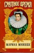 Книга Марина Юрьевна Мнишек, царица Всея Руси автора Нина Молева