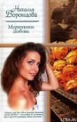 Книга Маринкина любовь автора Наталья Воронцова