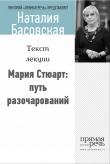 Книга Мария Стюарт: путь королевы автора Наталия Басовская