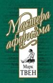 Книга Марк Твен. Собрание сочинений в 12 томах. Том 8 автора Марк Твен