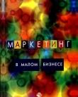 Книга Маркетинг в малом бизнесе автора Инга Синяева
