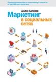 Книга Маркетинг в социальных сетях автора Дамир Халилов