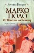 Книга Марко Поло. От Венеции до Ксанаду автора Лоуренс Бергрин