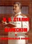 Книга МАРКСИЗМ и национальный вопрос автора Иосиф Сталин (Джугашвили)