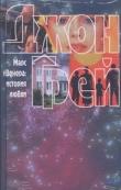 Книга Марс и Венера: история любви автора Джон Грэй