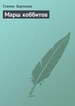 Книга Марш хоббитов автора Степан Вартанов