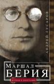 Книга Маршал Берия. Штрихи к биографии автора Андрей Гусаров