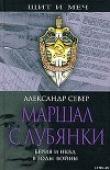 Книга Маршал с Лубянки. Берия и НКВД в годы войны автора Александр Север