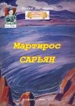 Книга Мартирос Сарьян (СИ) автора Бехия Люгниева