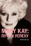 Книга Mary Kay®:путь к успеху автора Мэри Кэй Эш