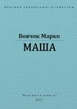 Книга Маша автора Марко Вовчок