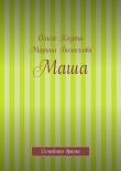Книга Маша автора Марина Волоскова