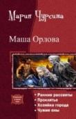 Книга Маша Орлова. Тетралогия (СИ) автора Мария Чурсина