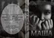 Книга Маша (СИ) автора Мария Сон