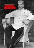 Книга Машина наказаний автора Василий Гавриленко