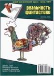 Книга Машина времени автора Карина Шаинян