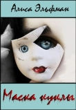Книга Маска куклы (СИ) автора Алиса Эльфман