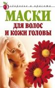 Книга Маски для волос и кожи головы автора Елена Доброва