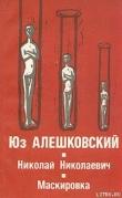 Книга Маскировка (История одной болезни) автора Юз Алешковский