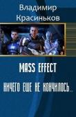Книга Mass Effect. Ничего еще не кончилось... (СИ) автора Владимир Красиньков
