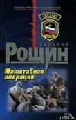 Книга Масштабная операция автора Валерий Рощин