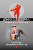 Книга Мастер кулачного боя автора Михаил Серегин