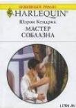 Книга Мастер соблазна автора Шэрон Кендрик