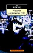 Книга Мастер Страшного суда автора Лео Перуц