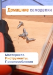 Книга Мастерская. Инструменты. Приспособления автора Илья Мельников