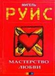 Книга Мастерство Любви автора Мигель Монтаньес