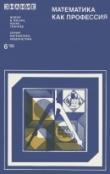 Книга Математика как профессия. (О воспитательном эффекте математического образования) автора А. Хинчин