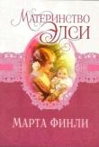Книга Материнство Элси автора Марта Финли