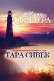 Книга Маяк Фишера (ЛП) автора Тара Сивек