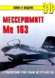 Книга Me 163 ракетный истребитель Люфтваффе автора С. Иванов