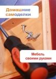 Книга Мебель своими руками автора Илья Мельников