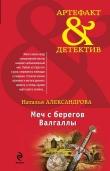Книга Меч с берегов Валгаллы автора Наталья Александрова