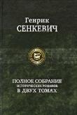 Книга Меченосцы автора Генрик Сенкевич