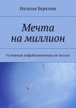 Книга Мечта на миллион автора Наталья Берязева