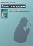 Книга Мечтать не вредно автора Светлана Алешина