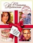 Книга Мечтать о такой, как ты автора Татьяна Веденская