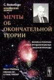 Книга Мечты об окончательной теории: Физика в поисках самых фундаментальных законов природы автора Стивен Вайнберг