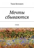 Книга Мечты сбываются автора Таня Белович