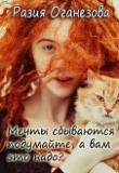 Книга Мечты сбываются подумайте, а вам оно надо? (СИ) автора Разия Оганезова
