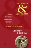 Книга Медальон автора Наталья Солнцева
